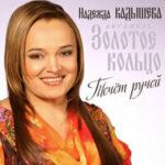 Надежда Кадышева — Тонкая рябина