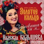 Надежда Кадышева — У церкви стояла карета