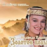 Надежда Кадышева & Золотое кольцо — Дорогой длинною