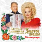 Надежда Кадышева & Золотое кольцо — На нашей планете