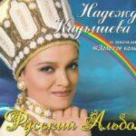 Надежда Кадышева & Золотое кольцо — Очи черные очи страстные