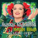 Надежда Кадышева & Золотое кольцо — Ой, у вишнёвому садочку