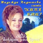 Надежда Кадышева & Золотое кольцо — При лужке, лужке