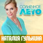 Наталия Гулькина — Солнечное лето