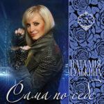 Наталия Гулькина — Я с тобой
