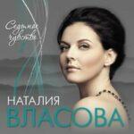 Наталия Власова — Главное — идти!