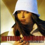 Наталия Власова — Она