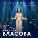 Наталия Власова — Я бы пела тебе