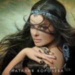 Наташа Королёва — Абрикосовые сны