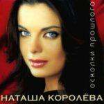 Наташа Королёва — Голубой топаз