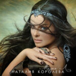 Наташа Королёва — Не оставляйте женщину одну