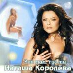 Наташа Королёва — Немые капли дождя