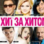 Наташа Королёва — Нет слова «я»