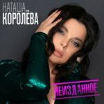 Наташа Королёва — Ночной город