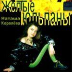 Наташа Королёва — Синие лебеди