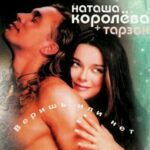 Наташа Королёва — Снежные звёзды