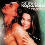 Наташа Королёва & Тарзан — Не забуду