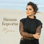 Наташа Королёва — Я устала