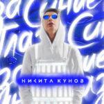 Никита Кунов — Синие глаза