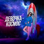 Николай Басков — Девочка-космос