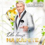 Николай Басков — Два венца на карете