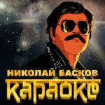 Николай Басков — Караоке