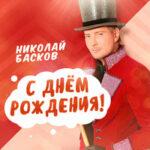 Николай Басков — С Днём рождения!