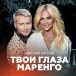 Николай Басков — Твои глаза маренго