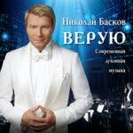 Николай Басков — Верую