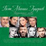 Николай Басков — Я не вернусь в любовь