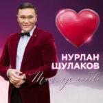 Нурлан Шулаков — Там, где любовь