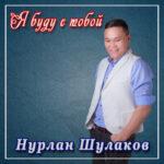 Нурлан Шулаков — Я буду с тобой