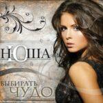 Nyusha – Выше