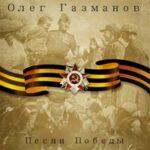 Олег Газманов — 10-ый десантный батальон