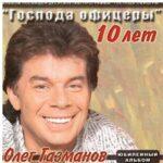 Олег Газманов — Балтийский берег