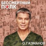 Олег Газманов — Бессмертный полк
