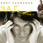 Олег Газманов — Далёкий дом
