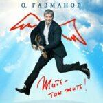 Олег Газманов — Девушка с опасными глазами
