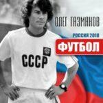 Олег Газманов — Футбол