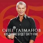 Олег Газманов — Когда мне будет Sixty-Five