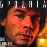 Олег Газманов — Мечта