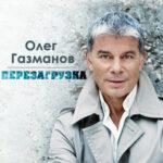 Олег Газманов — Моя любовь
