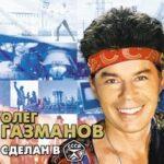 Олег Газманов — Сделан в СССР