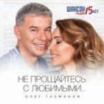 Олег Газманов & Валерия — За минуту до снега