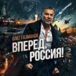 Олег Газманов — Вперед, Россия!