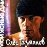 Олег Газманов — Я такой, как ты, не встречу никогда