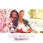 Олег Майами — Малышка