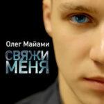 Олег Майами — Свяжи меня