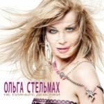 Ольга Стельмах — И всё ещё случится