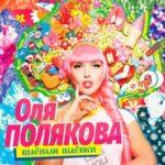 Оля Полякова — Love is
